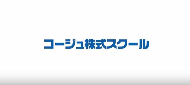 コージュ株式スクール