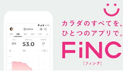 FiNC(フィンク)