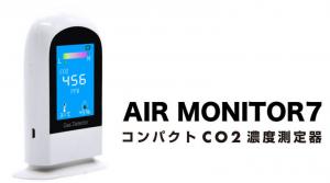 Air MONITOR7